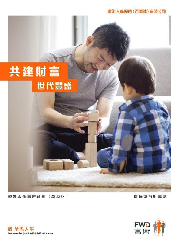 盈 聚 未來 儲蓄 壽險 計劃 優越 版